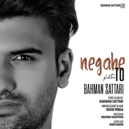 دانلود آهنگ جدید بهمن ستاری نگاه تو