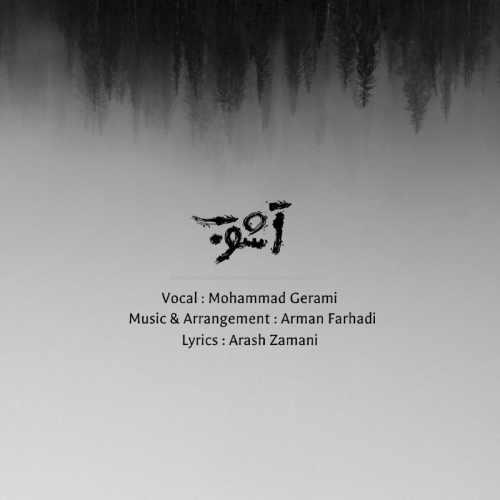 دانلود آهنگ جدید محمد گرامی آشوب