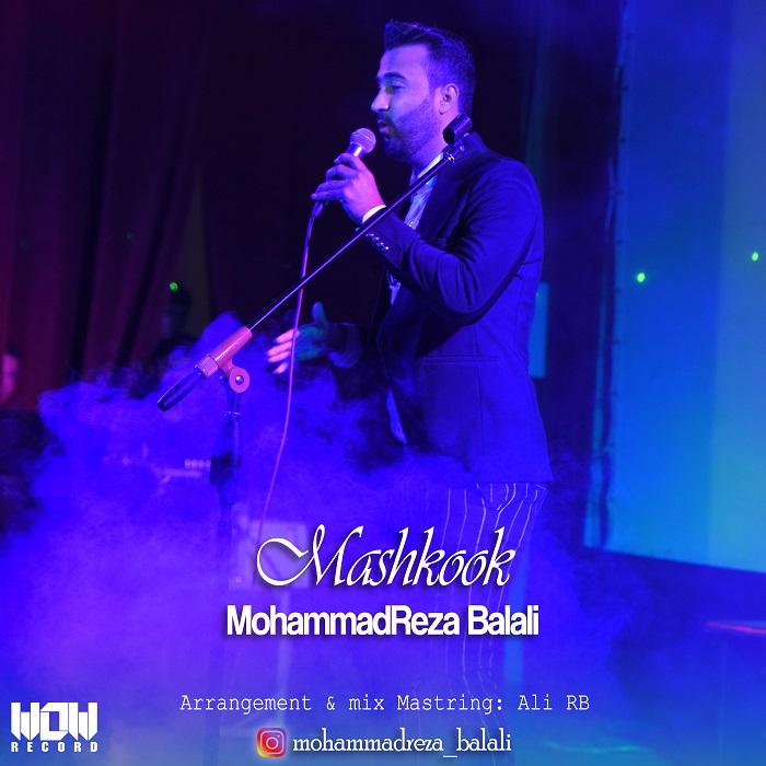 دانلود آهنگ جدید محمدرضا بلالی مشکوک