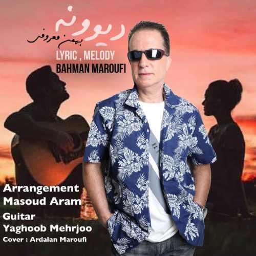 دانلود آهنگ جدید بهمن معروفی دیوونه