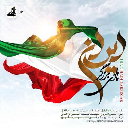 دانلود آهنگ جدید هادی برزگر ایران