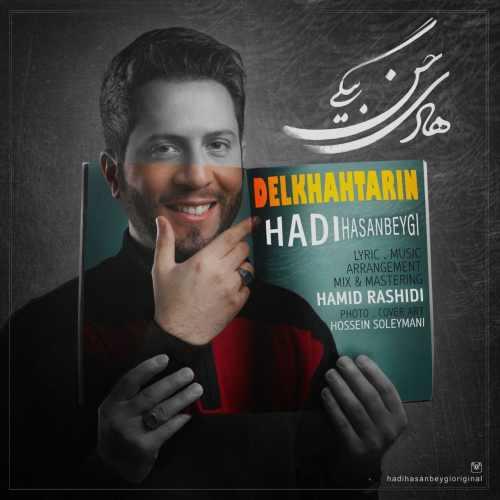 دانلود آهنگ جدید هادی حسن بیگی دلخواه ترین