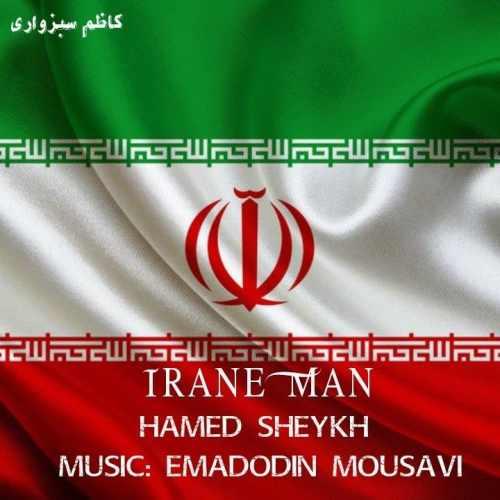 دانلود آهنگ جدید حامد شیخ ایران من