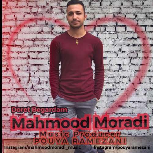 دانلود آهنگ جدید محمود مرادی دورت بگردم