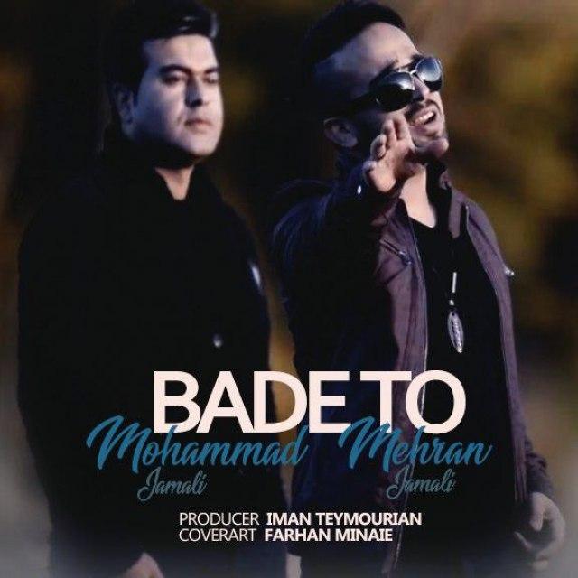دانلود آهنگ جدید محمد و مهران جمالی بعد تو