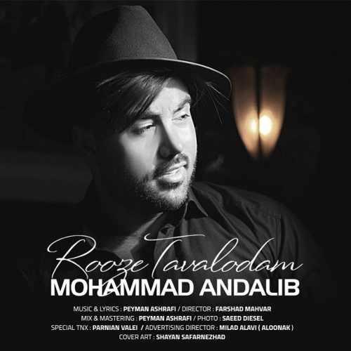 دانلود آهنگ جدید محمد عندلیب روز تولدم