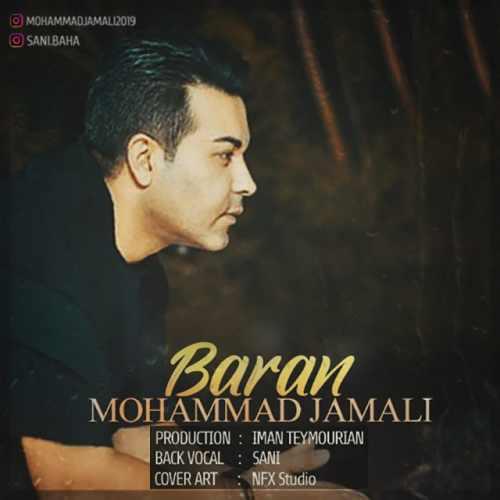 دانلود آهنگ جدید محمد جمالی باران