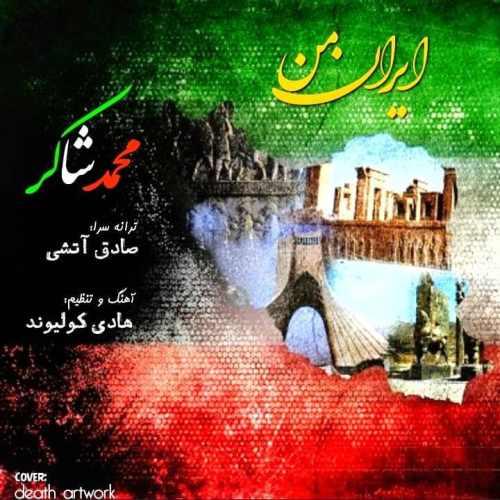 دانلود آهنگ جدید محمد شاکر ایران من