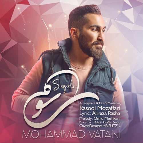 دانلود آهنگ جدید محمد وطنی سوگلی