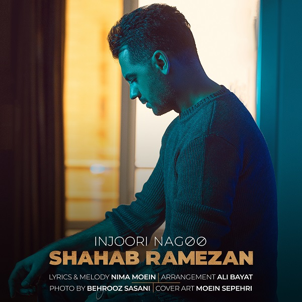 دانلود آهنگ جدید شهاب رمضان اینجوری نگو