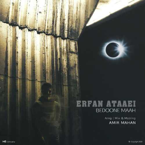 دانلود آهنگ جدید عرفان عطایی بدون ماه