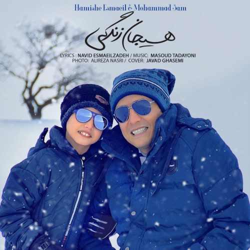 دانلود آهنگ جدید همیشه اسماعیل و محمدسام خانی هیجان زندگی