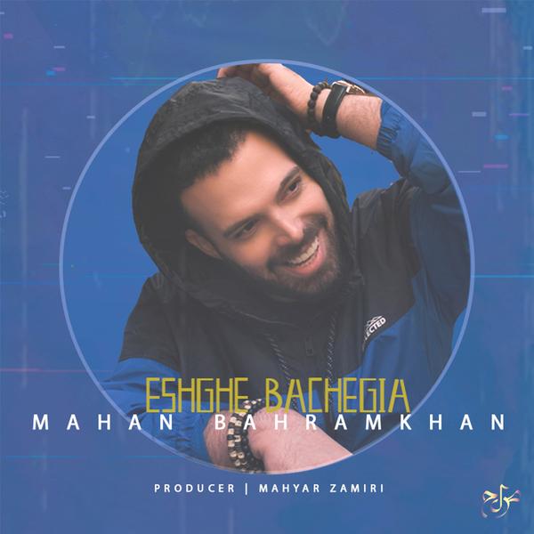 دانلود آهنگ جدید ماهان بهرام خان عشق بچگیا