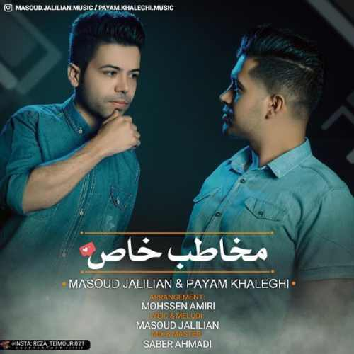دانلود آهنگ جدید مسعود جلیلیان و پیام خالقی مخاطب خاص