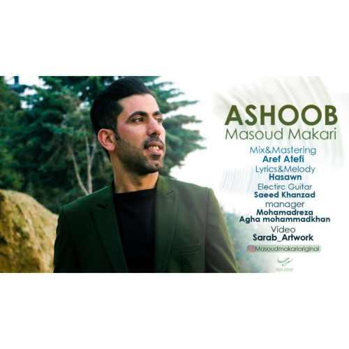دانلود آهنگ جدید مسعود مکاری آشوب