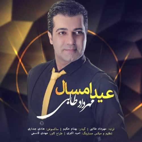 دانلود آهنگ جدید مهرداد طالبی عید امسال