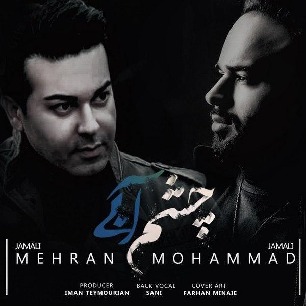دانلود آهنگ جدید محمد و مهران جمالی چشم آبی