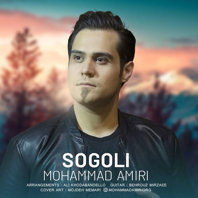 دانلود آهنگ جدید محمد امیری سوگلی