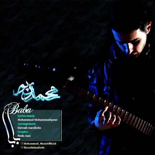 دانلود آهنگ جدید محمد محمدی پور بابا