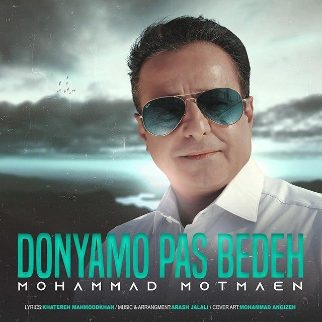 دانلود آهنگ جدید محمد مطمئن دنیامو پس بده