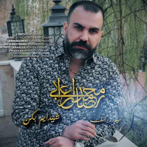 دانلود آهنگ جدید محمدرضا اعرابی شیدایم بکن