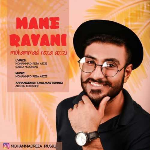 دانلود آهنگ جدید محمدرضا عزیزی منه روانی