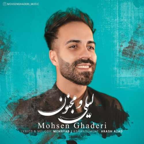 دانلود آهنگ جدید محسن قادری لیلی و مجنون