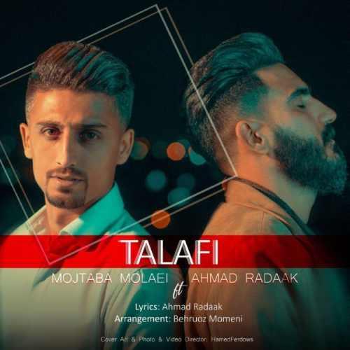 دانلود آهنگ جدید مجتبی ملایی و احمد راداک تلافی