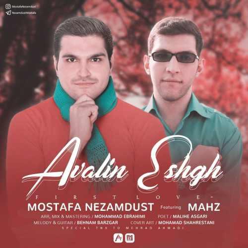 دانلود آهنگ جدید مصطفی نظام دوست و محض اولین عشق