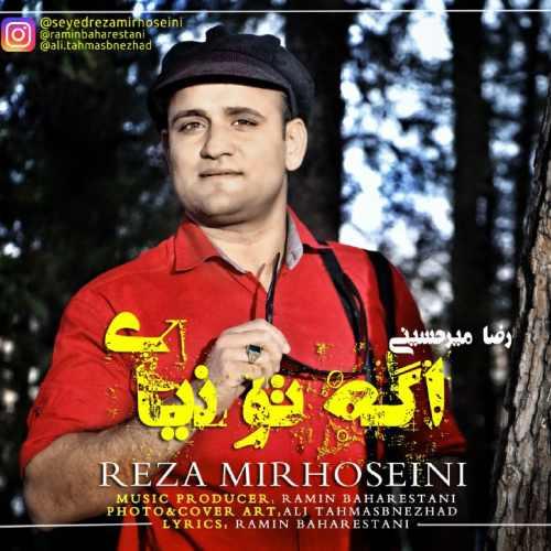 دانلود آهنگ جدید رضا میرحسینی اگه تو نیای