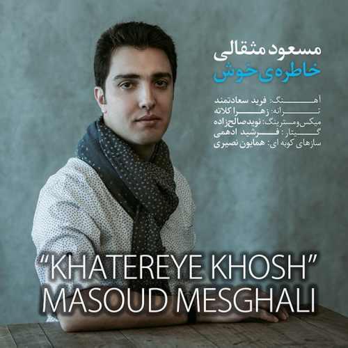 دانلود آهنگ جدید مسعود مثقالی خاطره خوش