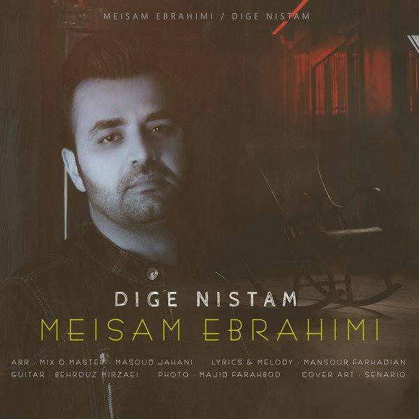 دانلود آهنگ جدید میثم ابراهیمی دیگه نیستم