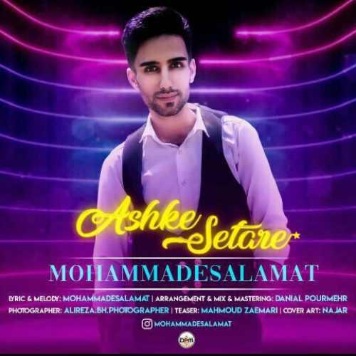 دانلود آهنگ جدید محمد سلامات اشک ستاره