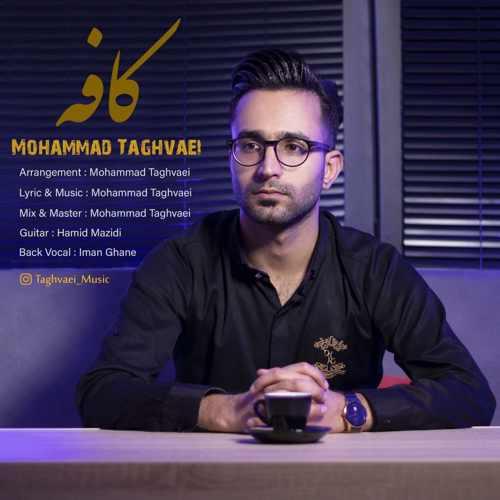 دانلود آهنگ جدید محمد تقوایی کافه