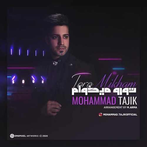 دانلود آهنگ جدید محمد تاجیک تورو میخوام