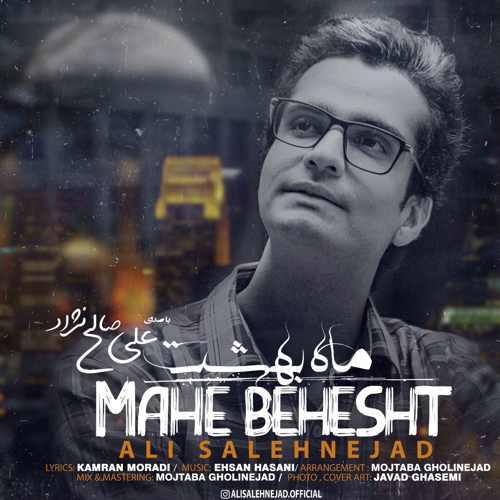 دانلود آهنگ جدید علی صالح نژاد ماه بهشت