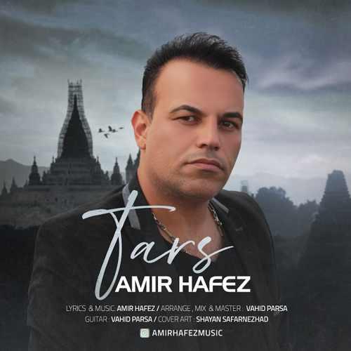 دانلود آهنگ جدید امیر حافظ ترس