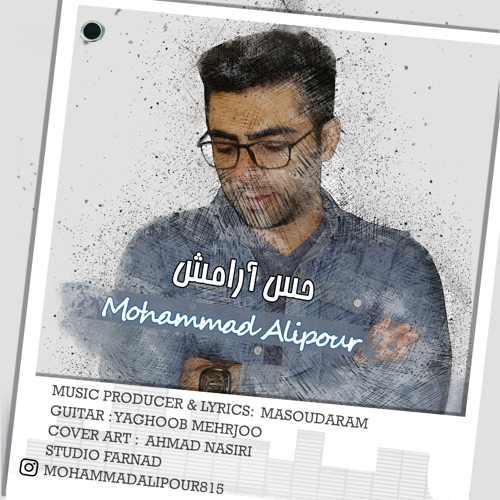 دانلود آهنگ جدید محمد علیپور حس آرامش