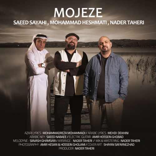 دانلود آهنگ جدید محمد حشمتی و نادر طاهری و سعید سیاحی معجزه