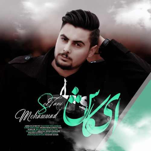 دانلود آهنگ جدید محمد سلطانی ای کاش