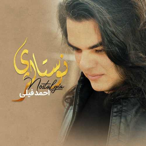 دانلود آهنگ جدید احمد فیلی نوستالژی