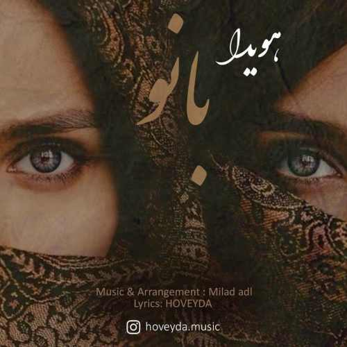 دانلود آهنگ جدید امین حبیبی بی رحم