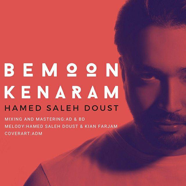 دانلود آهنگ جدید حامد صالح دوست بمون کنارم