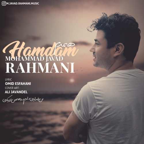 دانلود آهنگ جدید محمد جواد رحمانی همدم
