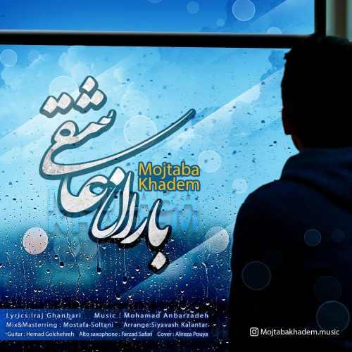 دانلود آهنگ جدید مجتبی خادم باران عاشقی