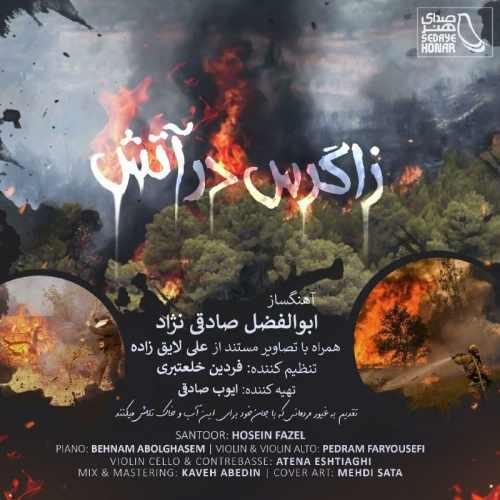 دانلود آهنگ جدید ابوالفضل صادقی نژاد زاگرس در آتش