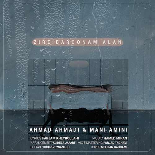 دانلود آهنگ جدید احمد احمدی و مانی امینی زیر بارونم الان