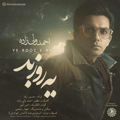 دانلود آهنگ جدید احمد ولی زاده یه روزِ بد