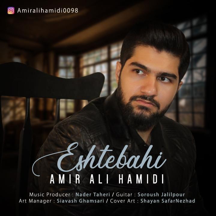 دانلود آهنگ جدید امیر علی حمیدی اشتباهی