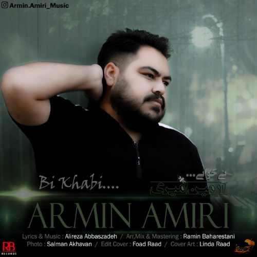 دانلود آهنگ جدید آرمین امیری بی خوابی